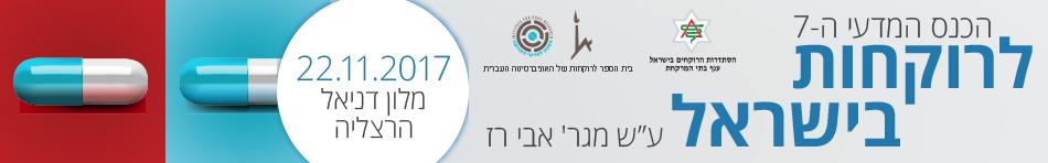 רוקחות בישראל